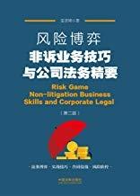 非诉业务技巧与公司法务精要|风险博弈插图