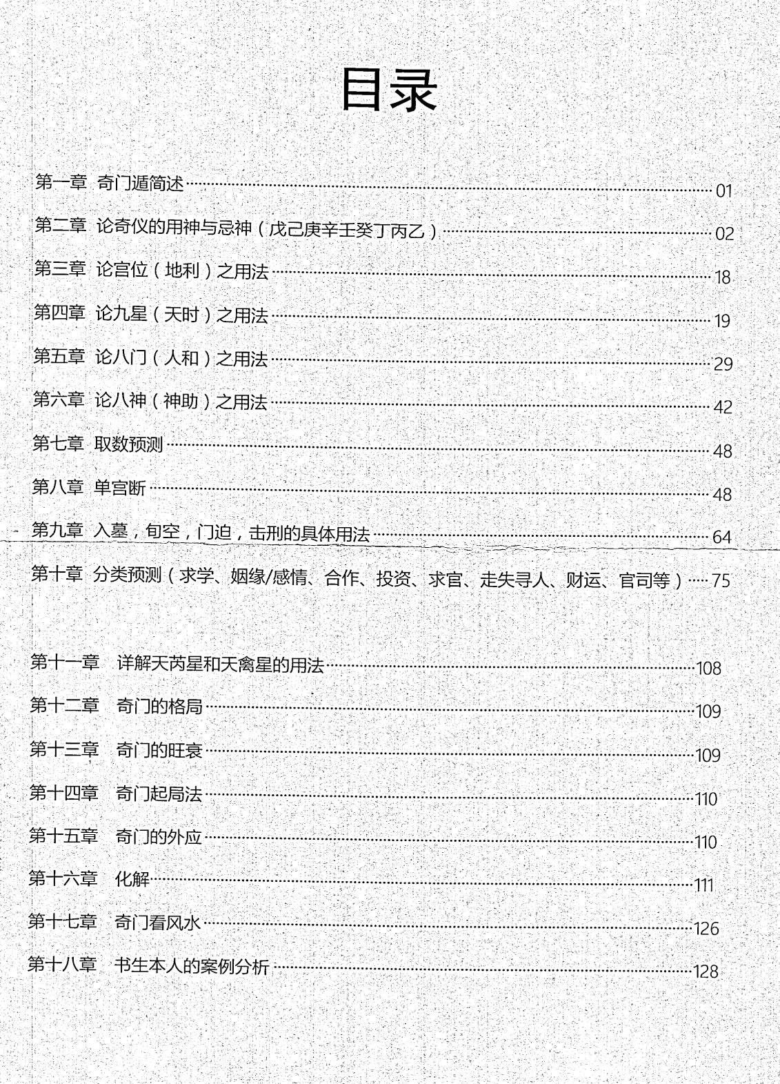 《铁书生奇门遁甲铁口断》2016年内部讲义_3