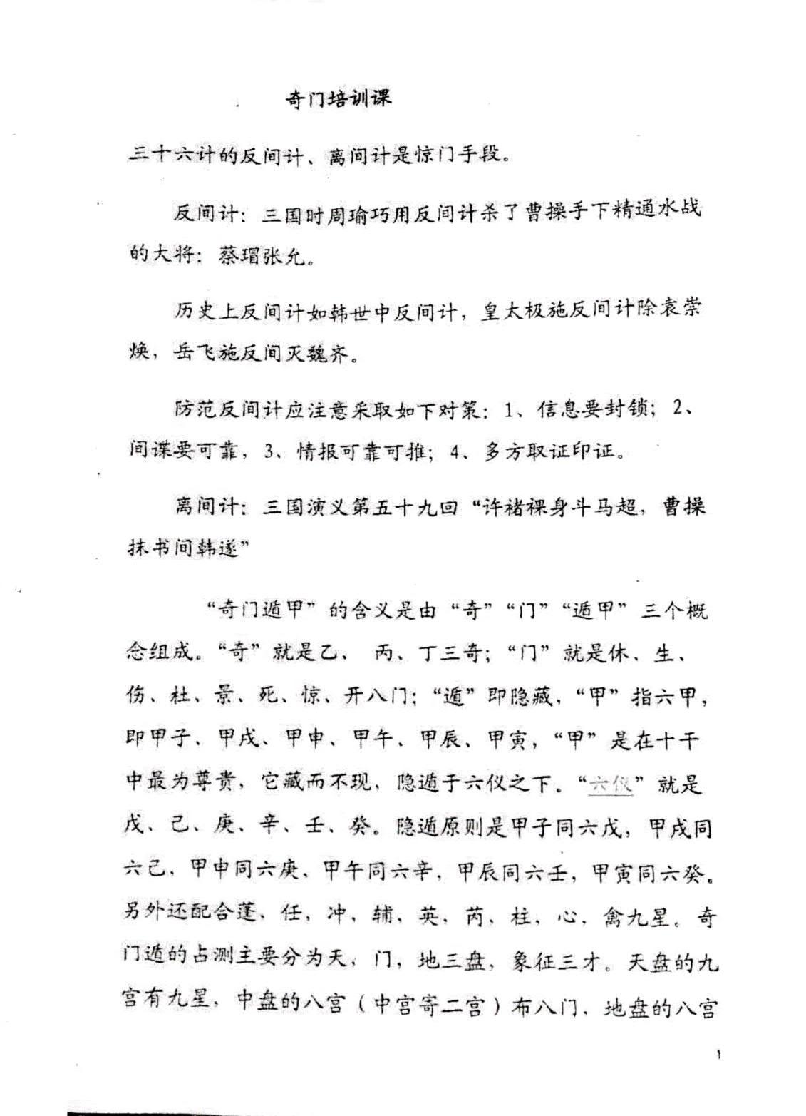《铁书生奇门遁甲铁口断》2016年内部讲义_4
