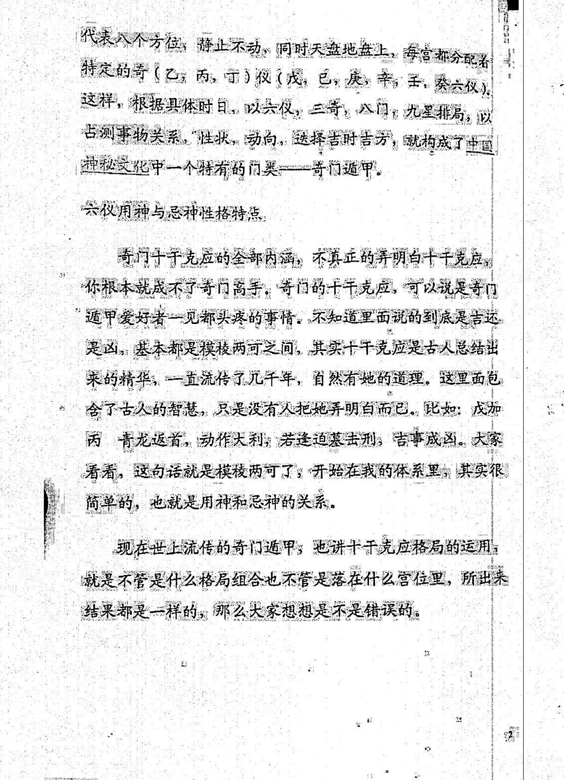 《铁书生奇门遁甲铁口断》2016年内部讲义_5