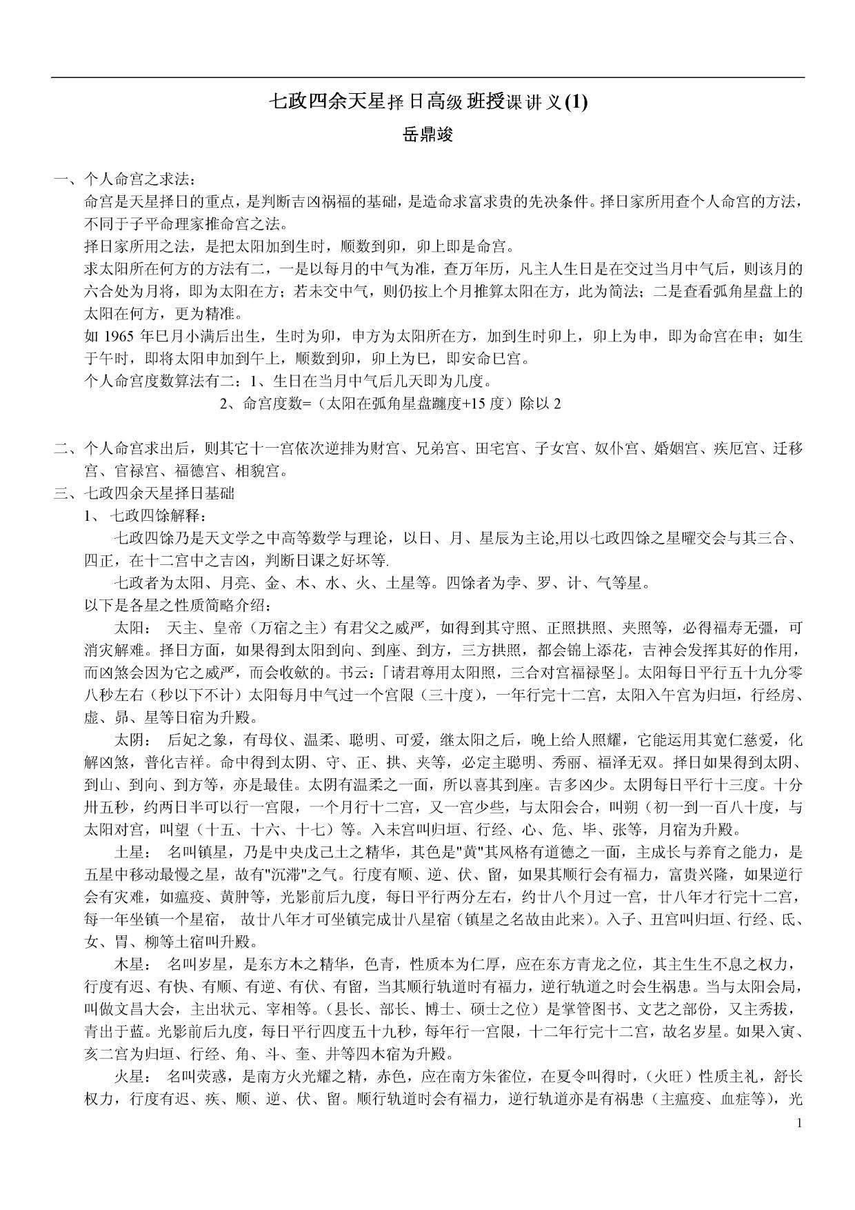 岳鼎竣七政四余天星择日高级班授课讲义_1