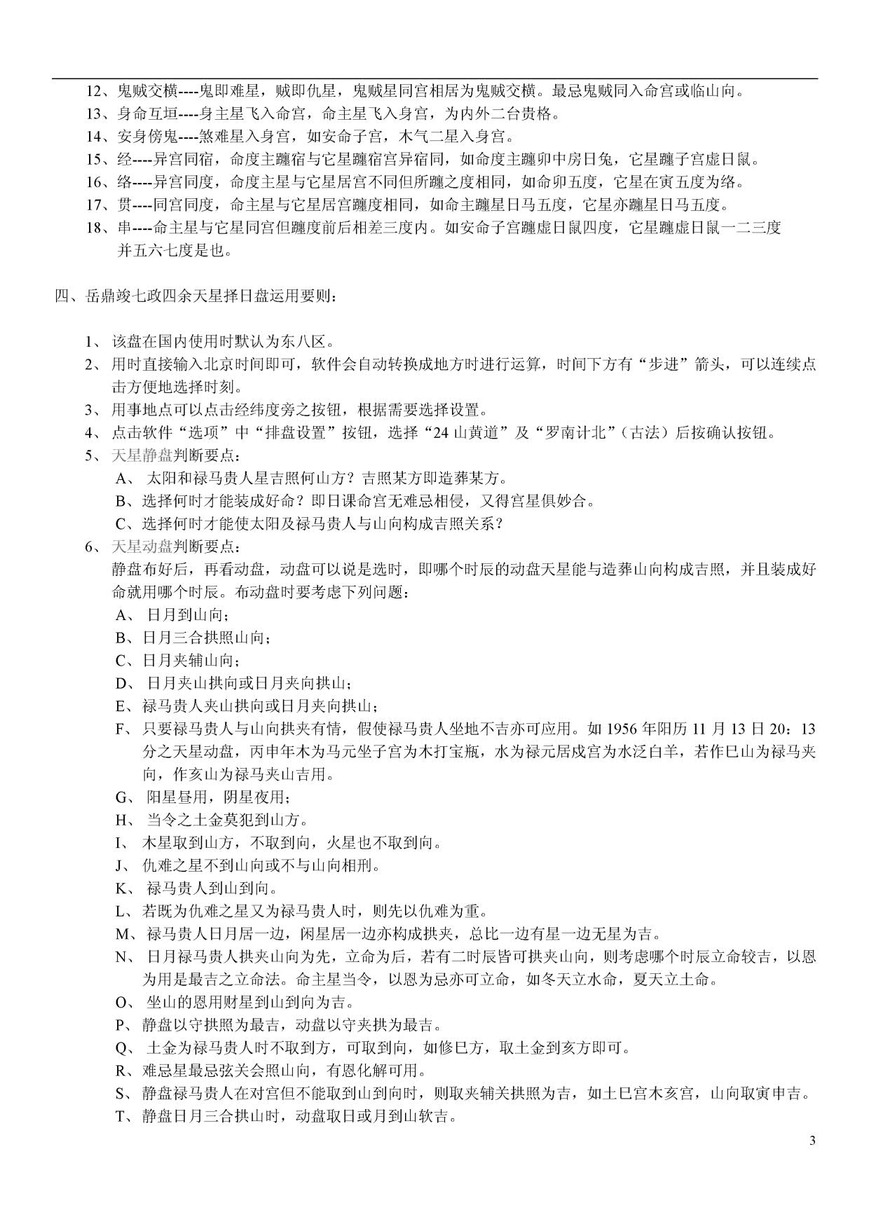 岳鼎竣七政四余天星择日高级班授课讲义_3