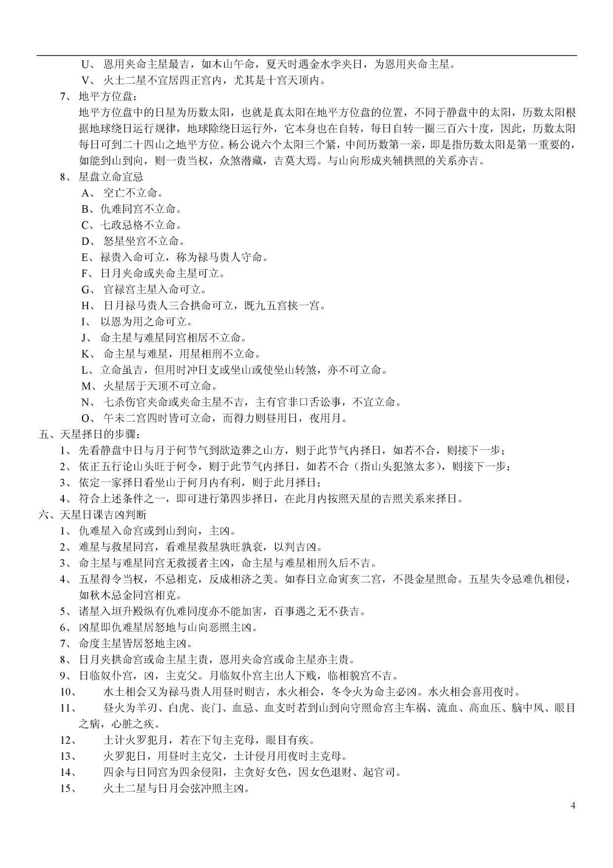 岳鼎竣七政四余天星择日高级班授课讲义_4