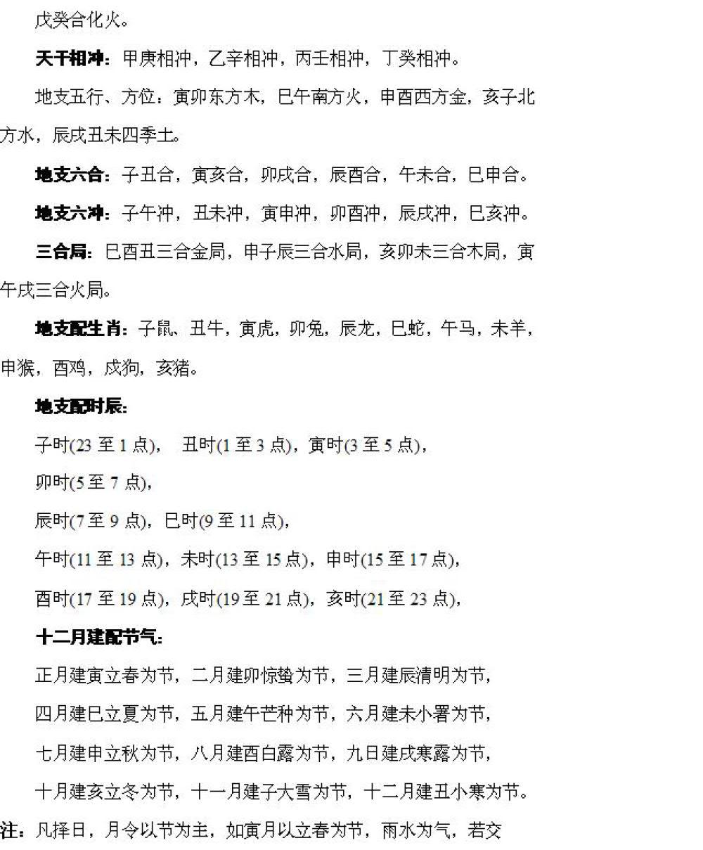真传吊星择日秘法(新完整版)_2