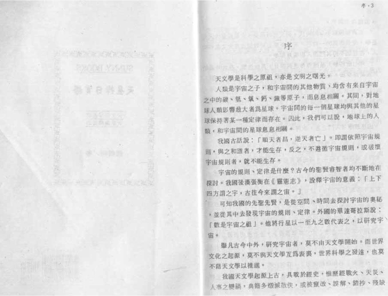 钟义明-天星择日实务_2