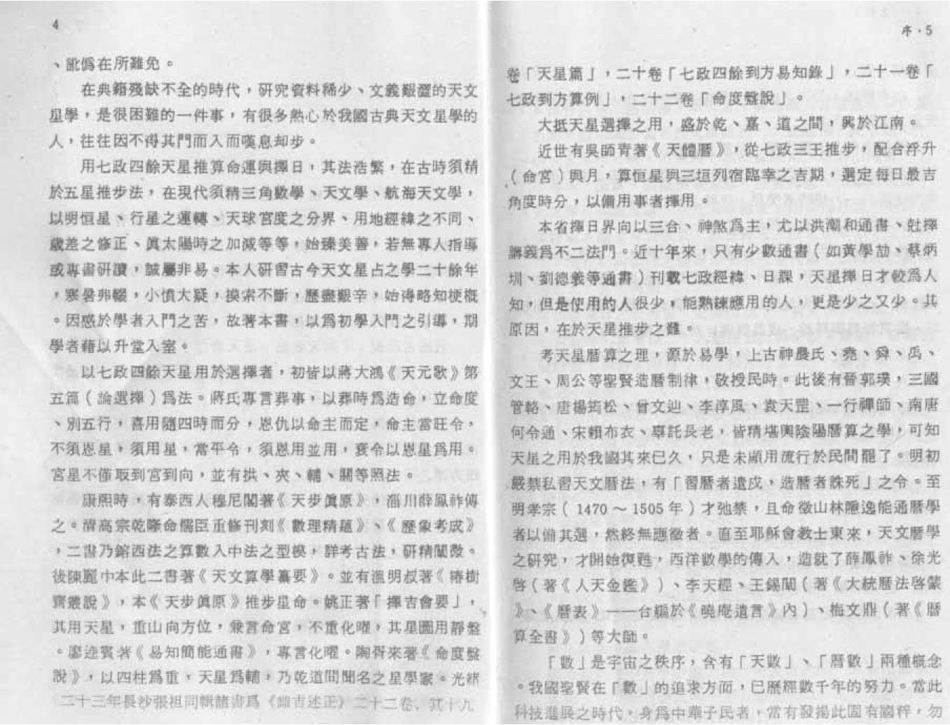 钟义明-天星择日实务_3