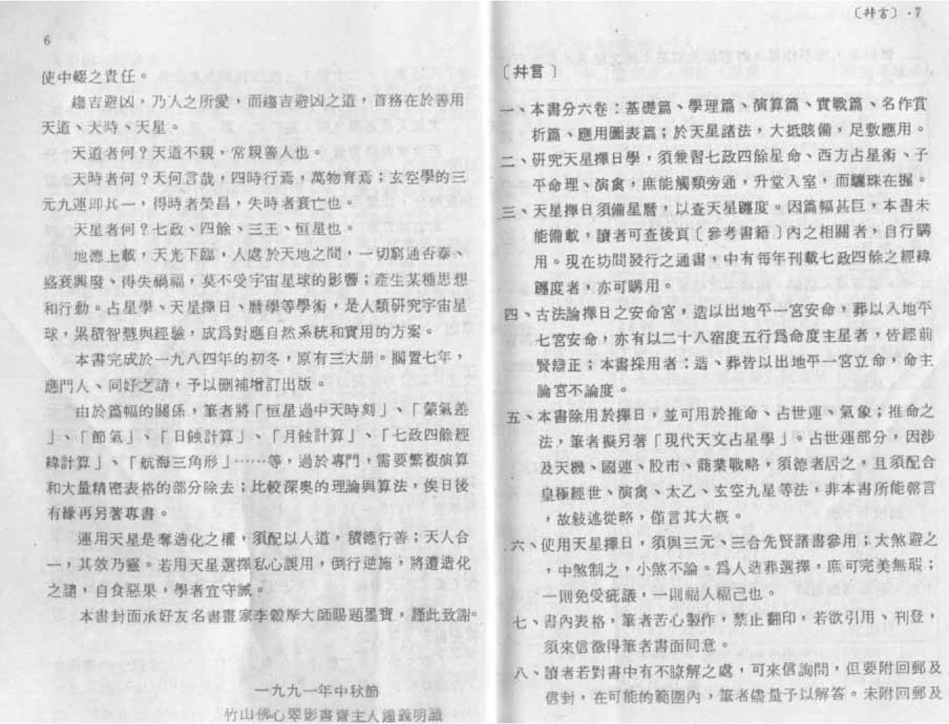 钟义明-天星择日实务_4