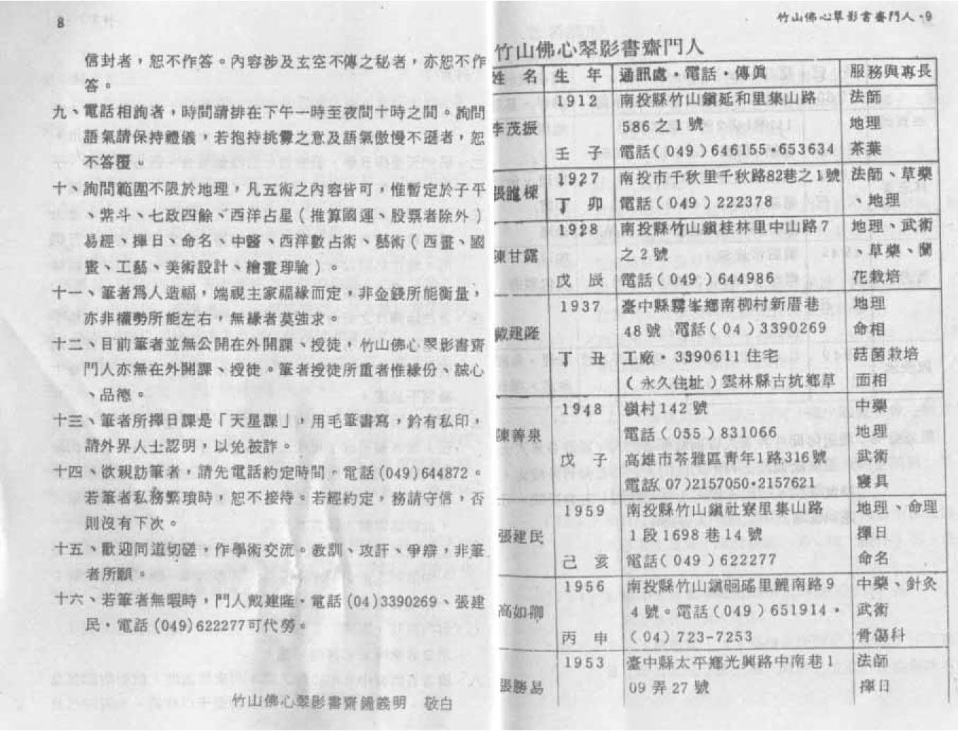 钟义明-天星择日实务_5