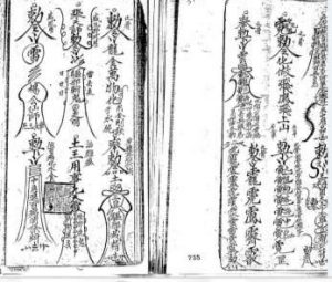 《阴山_茅山符咒手抄本》下载插图