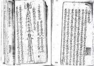 《阴山_茅山符咒手抄本》下载插图(1)