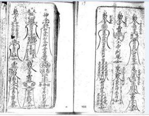 《阴山_茅山符咒手抄本》下载插图(2)