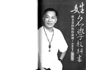 《何荣柱-姓名学教科书(增订版)》下载插图(1)