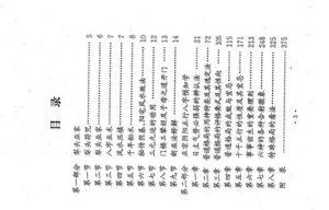 《冯化成-犁头巫家》插图(2)