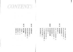 《张文政-紫微直觉论命心法》下载插图(2)