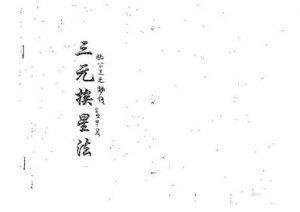 《杨公三元挨星法抄本》下载插图