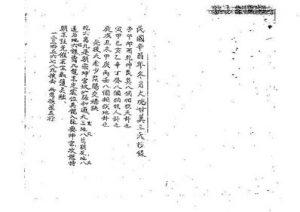 《杨公三元挨星法抄本》下载插图(1)