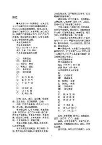 《陈剑-六壬教材占验》高清下载插图(2)