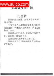 刘勇晖-安徽相法和风水秘传 高清电子版下载106页插图(1)