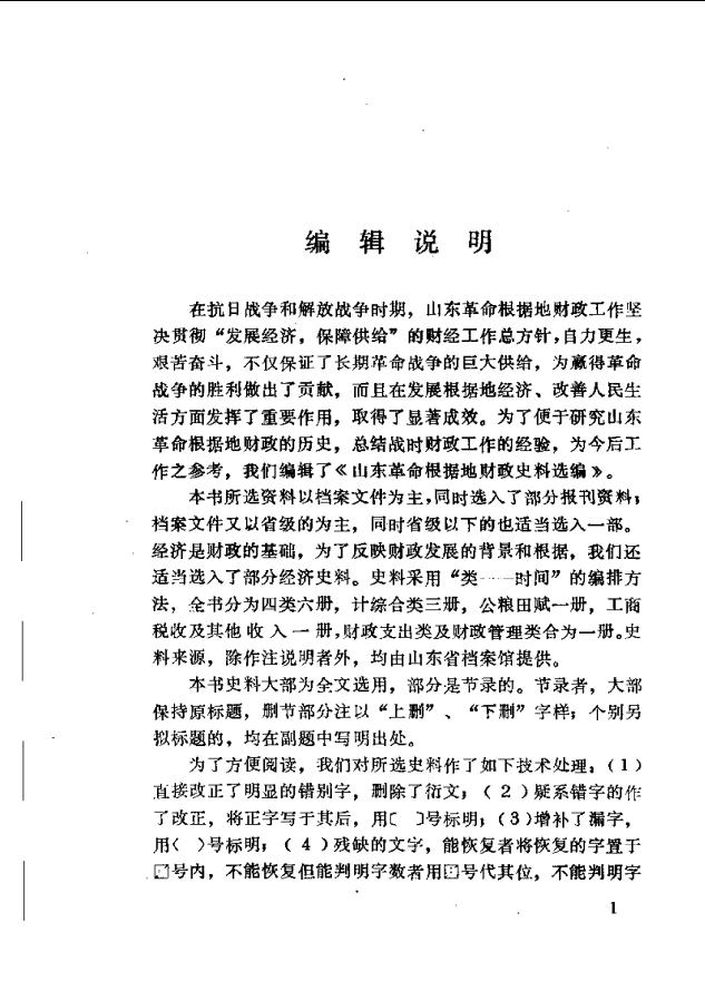 山东革命根据地财政史料选编