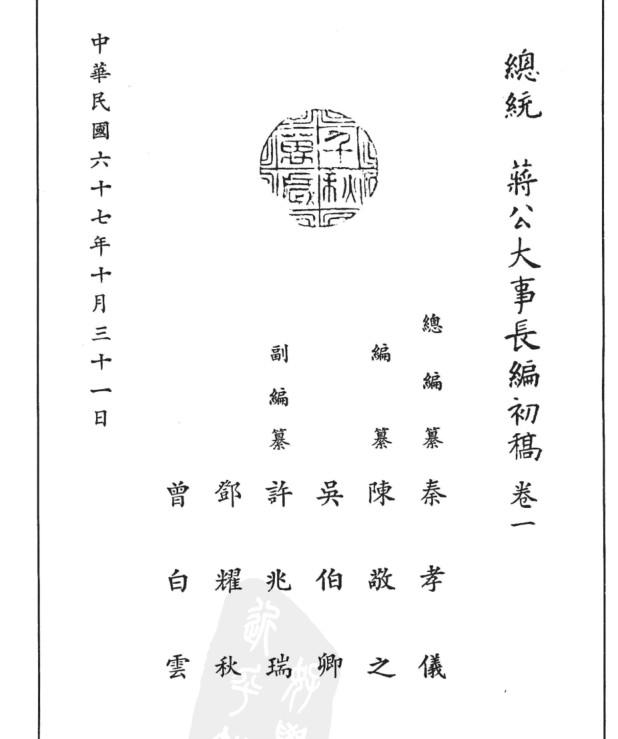 总统蒋公大事长编初稿