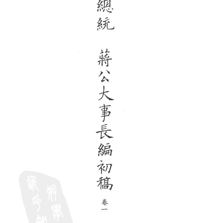 总统蒋公大事长编初稿(全11册)pdf下载插图