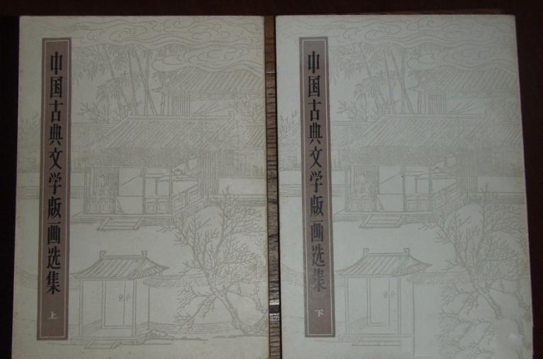 中国古典文学版画选集