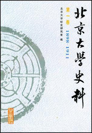 北京大学史料