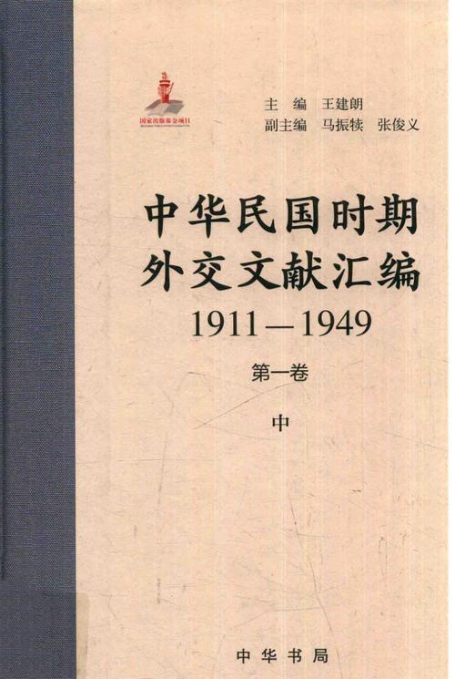 中华民国时期外交文献汇编