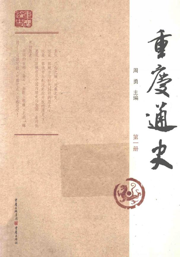 重庆通史(全2册)