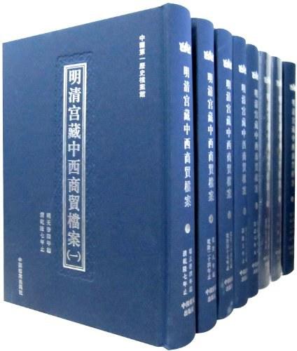 明清宫藏中西商贸档案