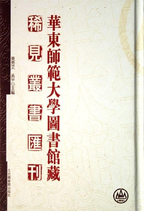 华东师范大学图书馆藏稀见丛书汇刊