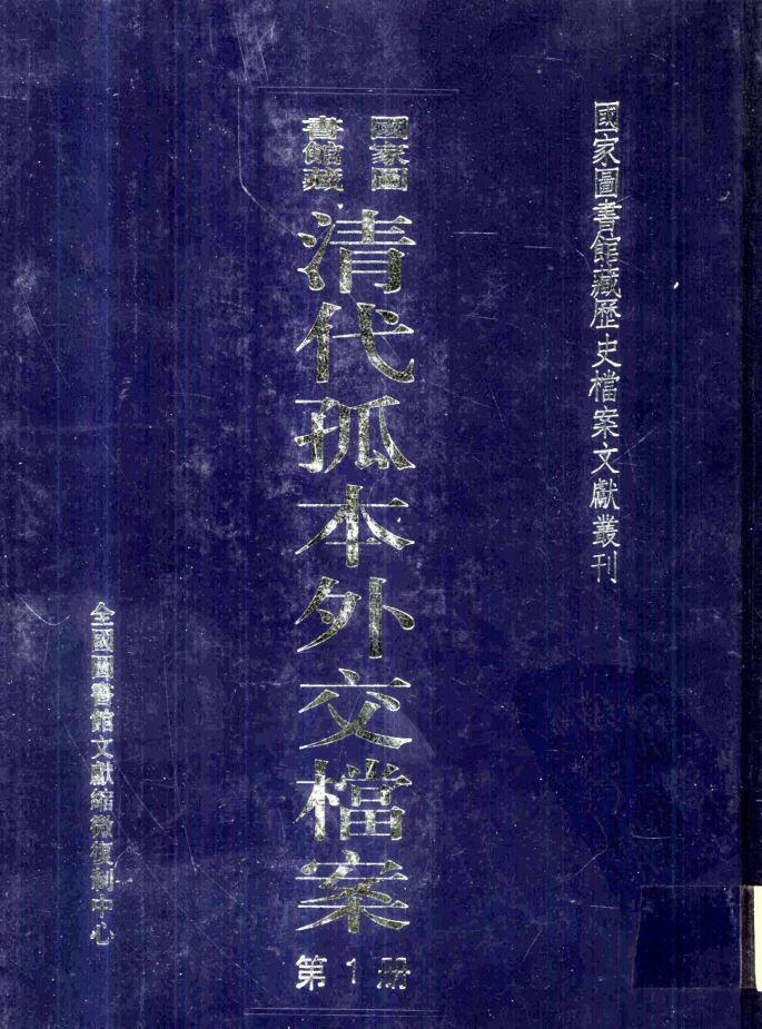 国家图书馆藏清代孤本外交档案