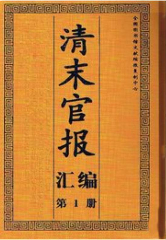 清末官报汇编(全78册)