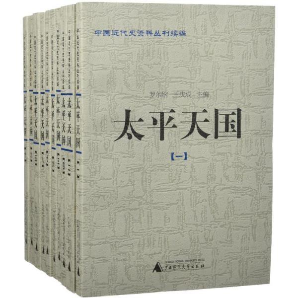 中国近代史资料丛刊续编 太平天国