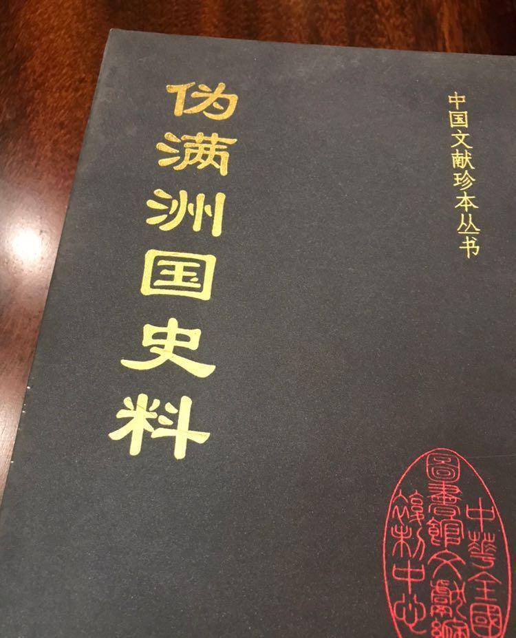 伪满洲国史料