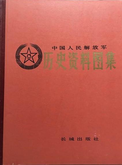 中国人民解放军历史资料图集