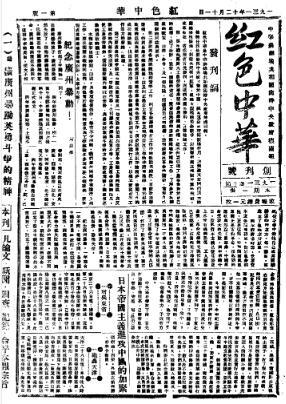 红色中华》全编(全8册)PDF电子版 下载插图