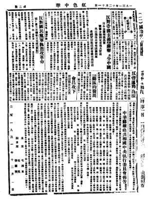 红色中华》全编(全8册)PDF电子版 下载插图(1)