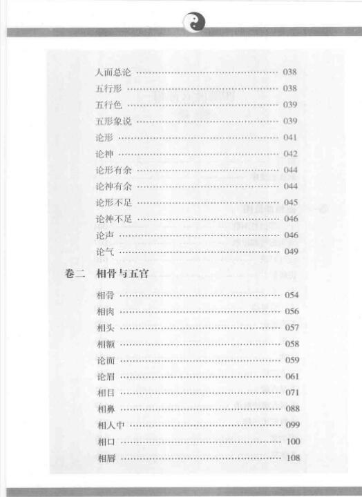 图解麻衣神相 pdf电子版 下载插图(1)