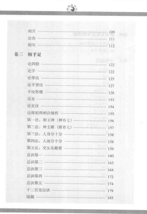 图解麻衣神相 pdf电子版 下载插图(2)