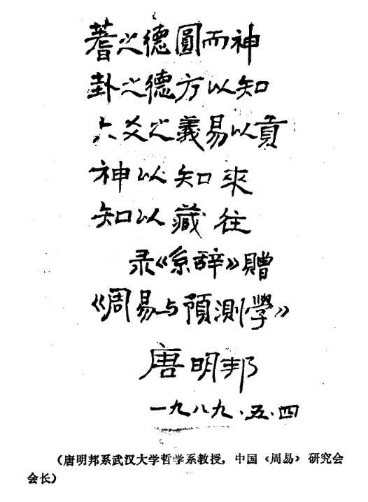 周易与预测学 邵伟华 PDF电子版 下载插图