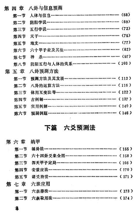 周易与预测学 邵伟华 PDF电子版 下载插图(2)