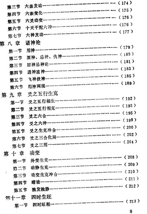 周易与预测学 邵伟华 PDF电子版 下载插图(3)