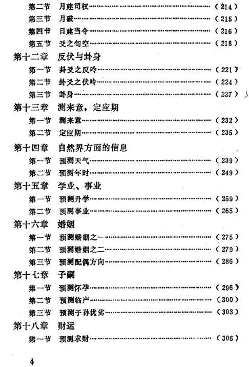 周易与预测学 邵伟华 PDF电子版 下载插图(4)