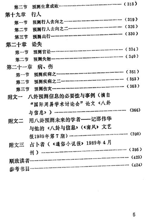 周易与预测学 邵伟华 PDF电子版 下载插图(5)