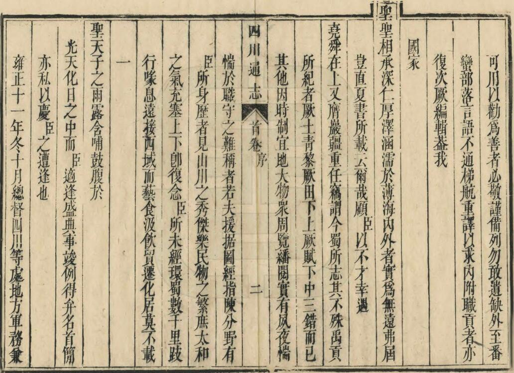 四川通志 清乾隆元年[1736](黄廷桂 宪德) PDF电子版 下载插图(1)