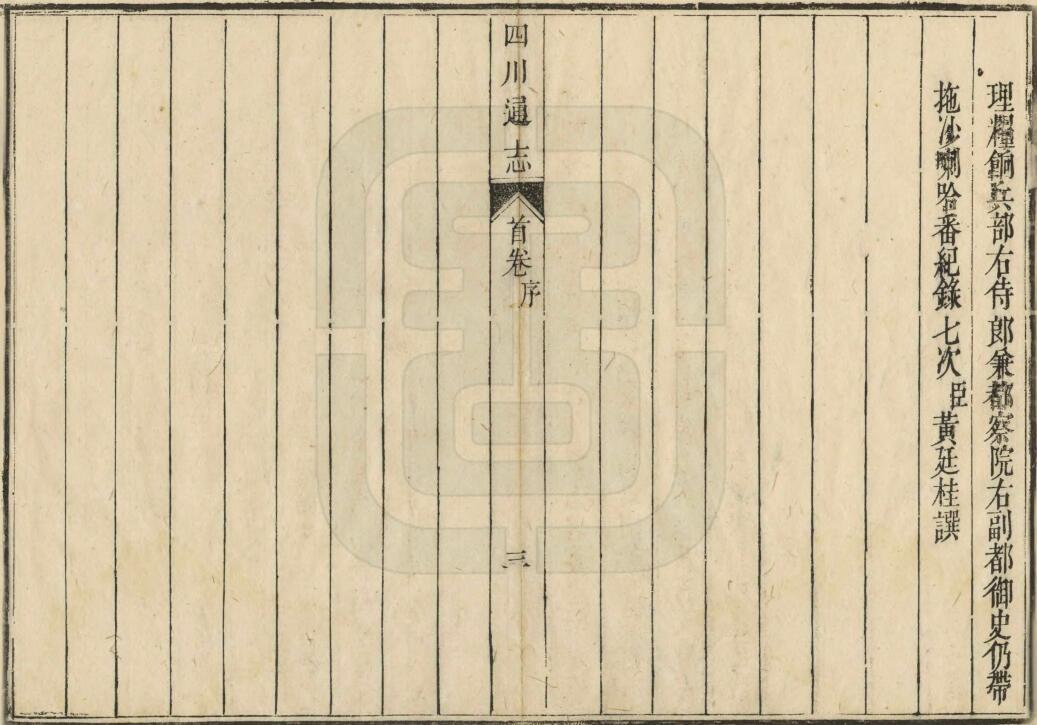 四川通志 清乾隆元年[1736](黄廷桂 宪德) PDF电子版 下载插图(2)