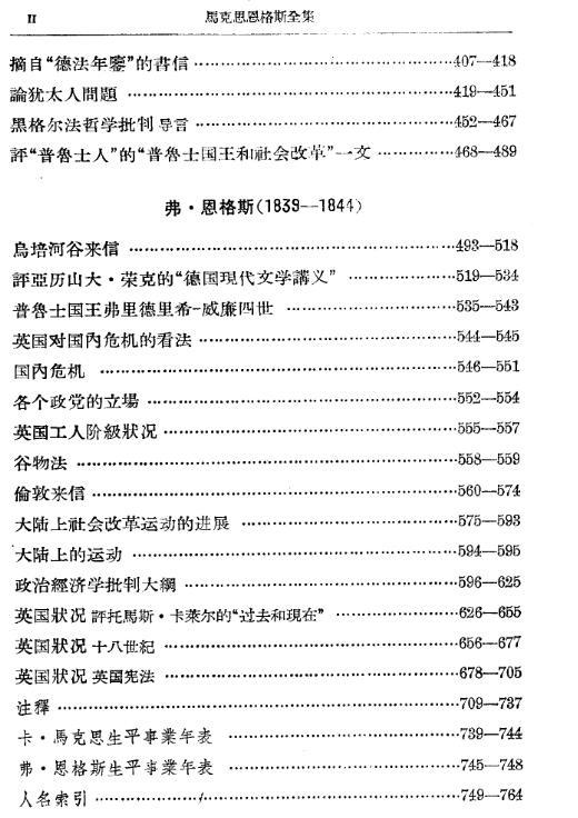 马克思恩格斯全集(中文第一版)(全50卷)PDF电子版 下载插图(1)