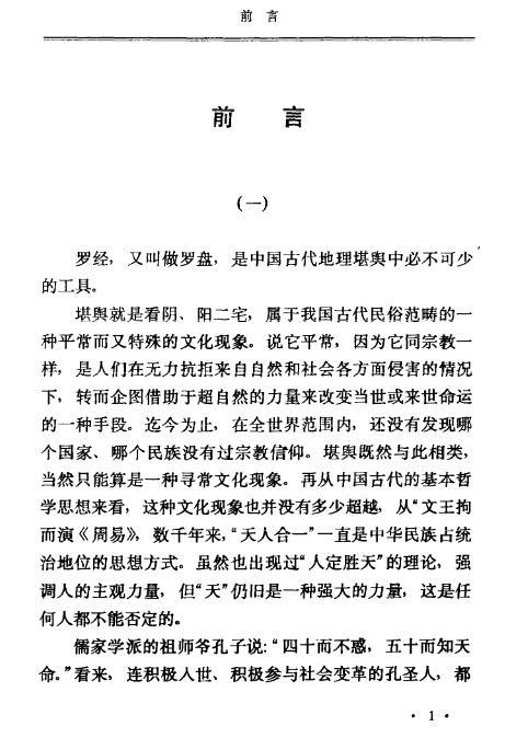 罗经透解  王道亨   PDF电子版  下载插图