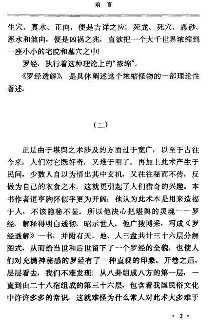 罗经透解  王道亨   PDF电子版  下载插图(2)